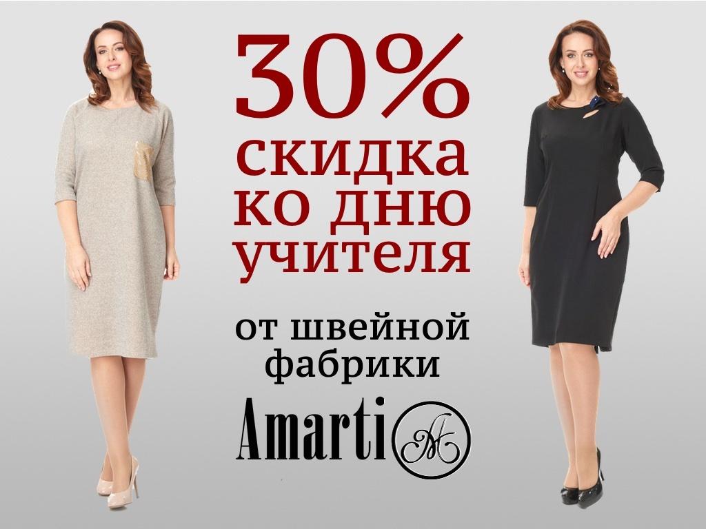30% скидка ко дню учителя от Amarti