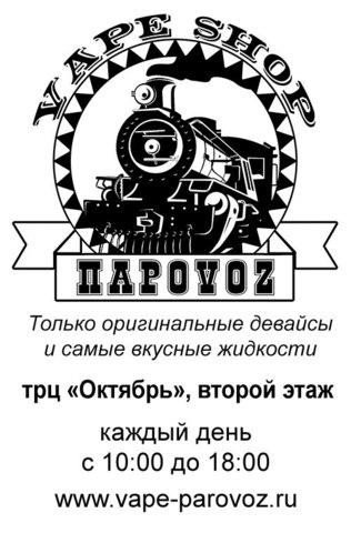 Пароvoz, г. Черемхово (Иркутская обл)