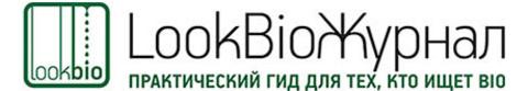 LookBio Журнал