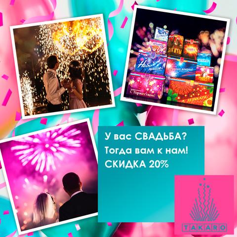 """Акция: """"Скидка на оформление свадьбы  2019"""