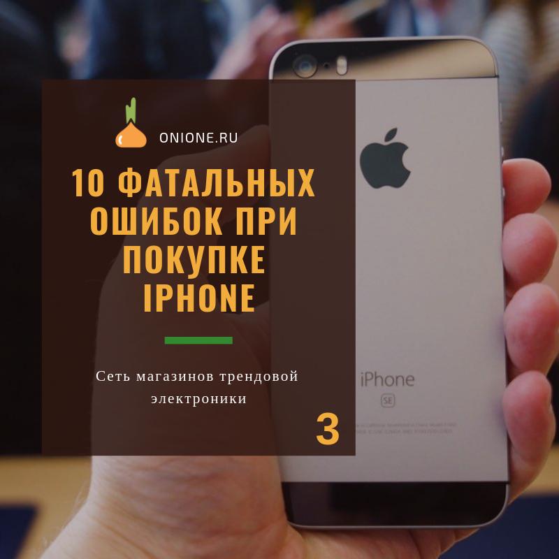 Фатальные ошибки при покупке iPhone! 3 часть