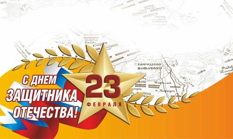 Поздравляем с Днём Защитника Отечества! 23 февраля