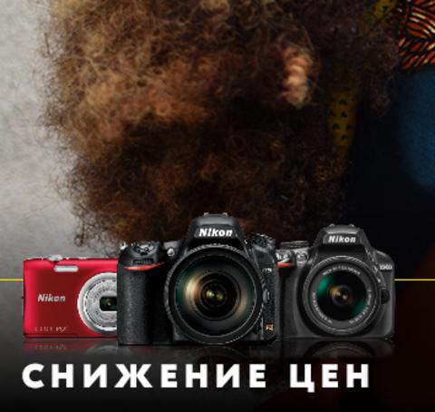 Скидки на камеры Nikon!