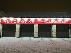На автомойке на Нечаевском шоссе, 4 открыт четвертый пост!
