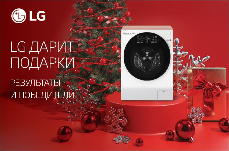 Результаты и победители - LG дарит подарки!