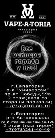 VAPEATORIA, г. Крым
