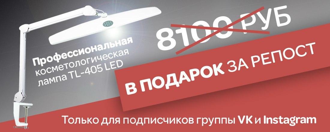 Сделай репост - выиграй профессиональную косметологическую лампу TL-405 LED в подарок!