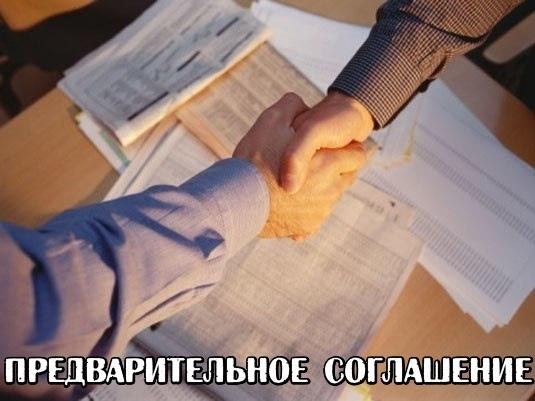 Предварительное соглашение