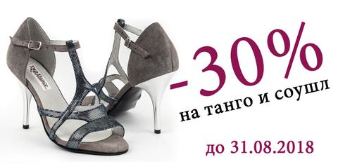 -30% на танго и соушл