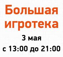 Большая игротека 3 мая с 13:00 до 21:00