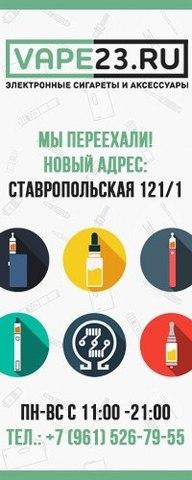 Vape23.ru, г. Краснодар