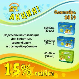 15% скидка на пеленки! / ЗАВЕРШЕНА