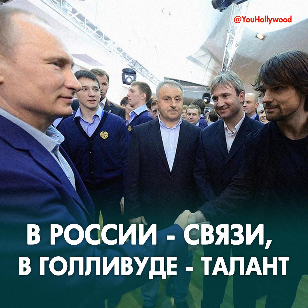 В РОССИИ - СВЯЗИ, В ГОЛЛИВУДЕ - ТАЛАНТ