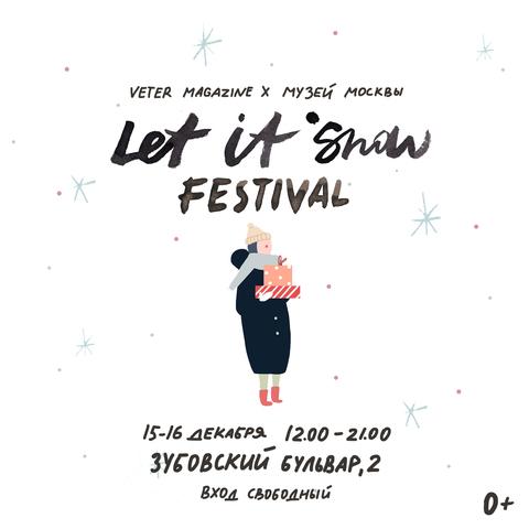 Зимний фестиваль Veter