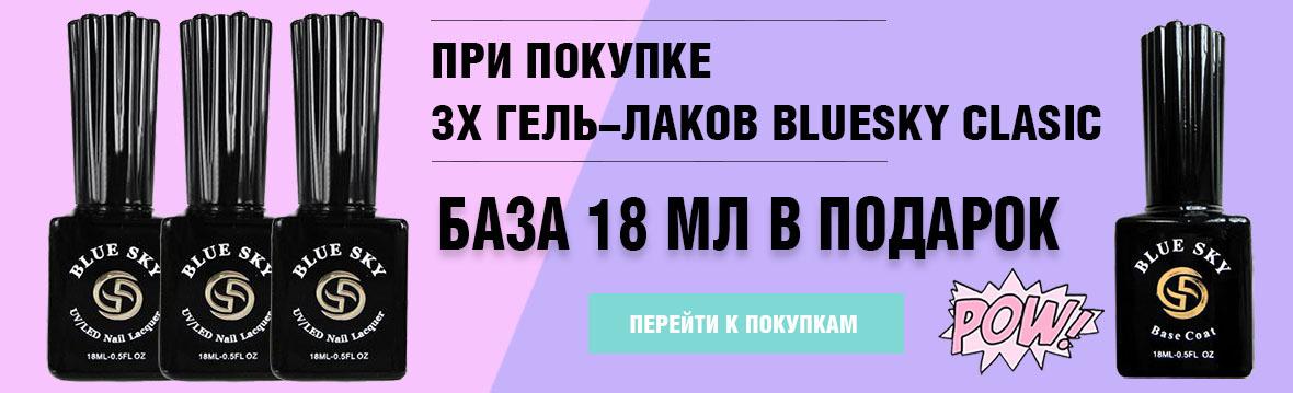 База 18 мл в подарок при покупке 3х гель-лаков Bluesky Classic