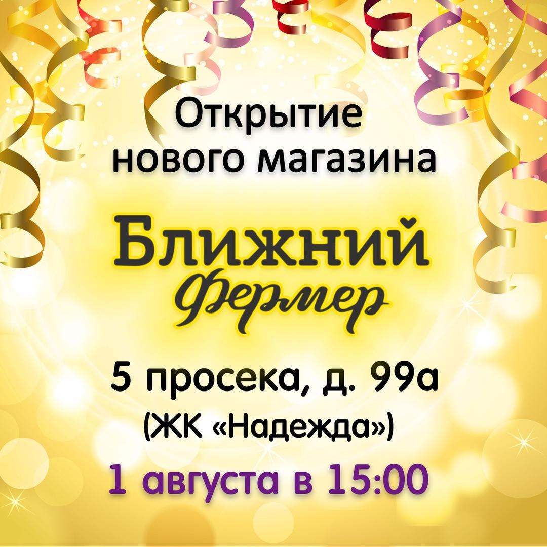 Открытие нового магазина!!!