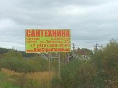 Стартовала рекламная кампания нового отдела сантехники в Заокском
