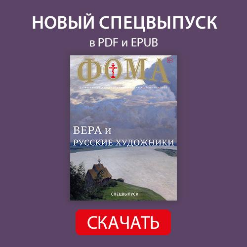 Вера и русские художники