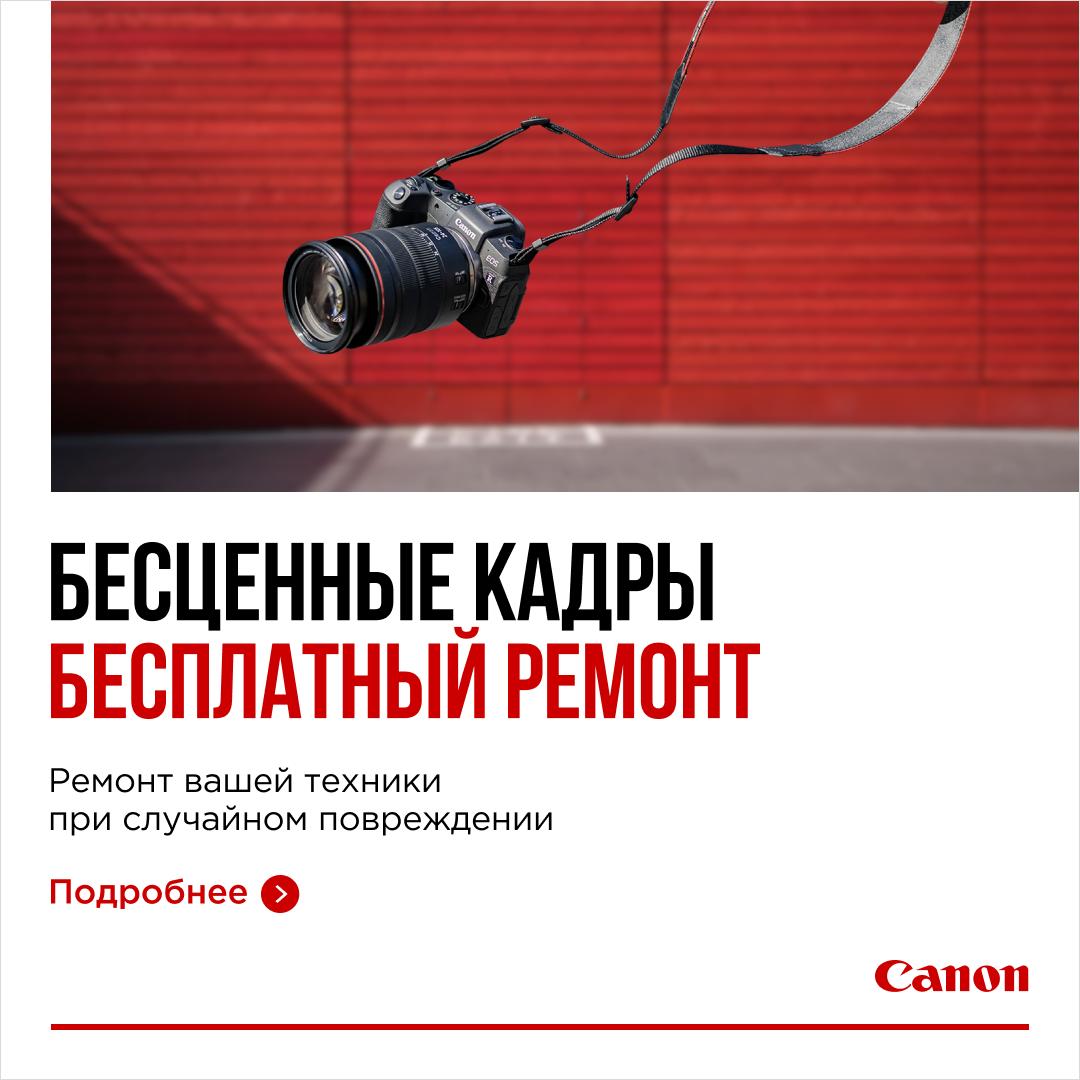 БЕСЦЕННЫЕ КАДРЫ БЕСПЛАТНЫЙ РЕМОНТ техники Canon