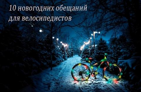 10 новогодних обещаний для велосипедистов