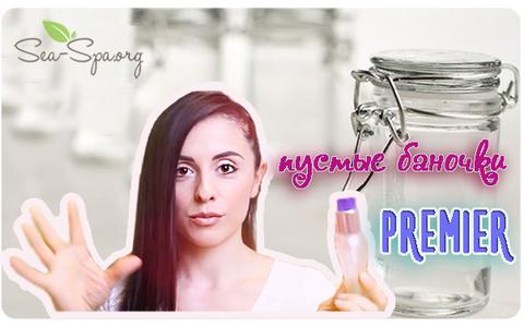 ПУСТЫЕ БАНОЧКИ Premier. Видео отчет применения Тоника для жирной и нормальной кожи и Уникальной сыворотки для кожи вокруг глаз