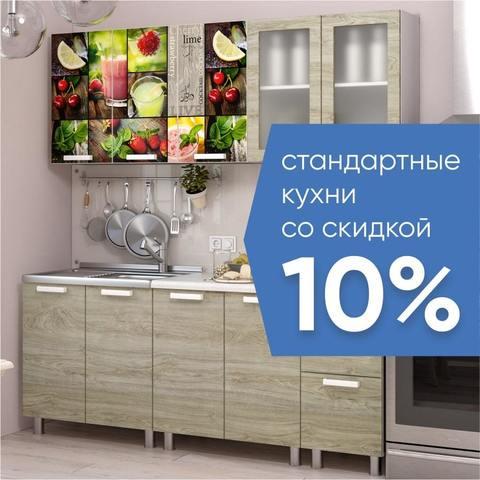 Акция: скидка 10% в феврале 2020 г. на стандартные кухни!
