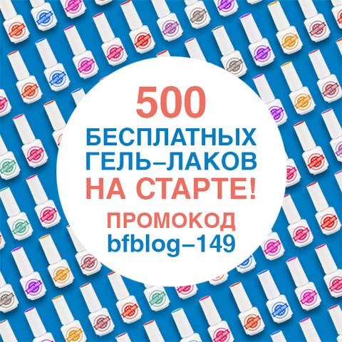 500 БЕСПЛАТНЫХ ГЕЛЬ-ЛАКОВ НА СТАРТЕ!