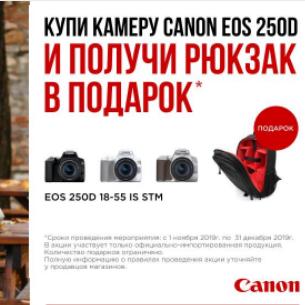 Специальное предложение: купи камеру Canon EOS 250D и получи рюкзак в подарок!
