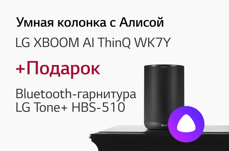 Умная колонка с Алисой LG XBOOM AI ThinQ WK7Y + Подарок