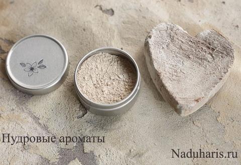Пудровые ароматы в селективной парфюмерии