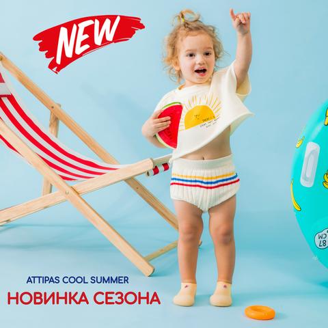 Новинка сезона. Cool Summer для жаркого лета.