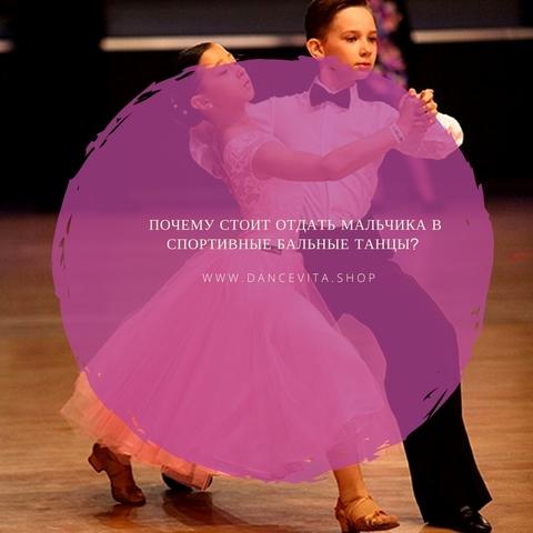 Почему стоит отдать мальчика в танцы?