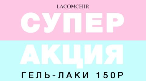 СУПЕР АКЦИЯ! Гель-лаки по 120 рублей!