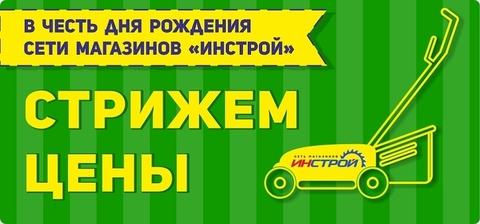 День рождения сети магазинов ИНСТРОЙ