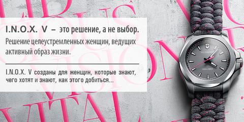 Женская модель у Victorinox? Да! Новинка марки Victorinox - I.N.O.X. V