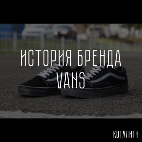 VANS. История.