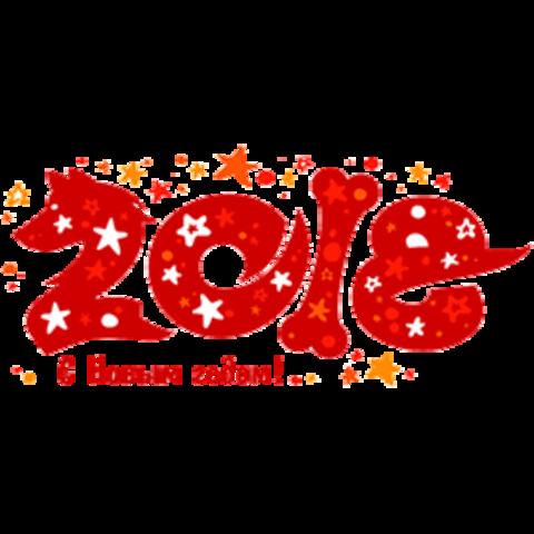 Всех с наступающим 2018 годом!