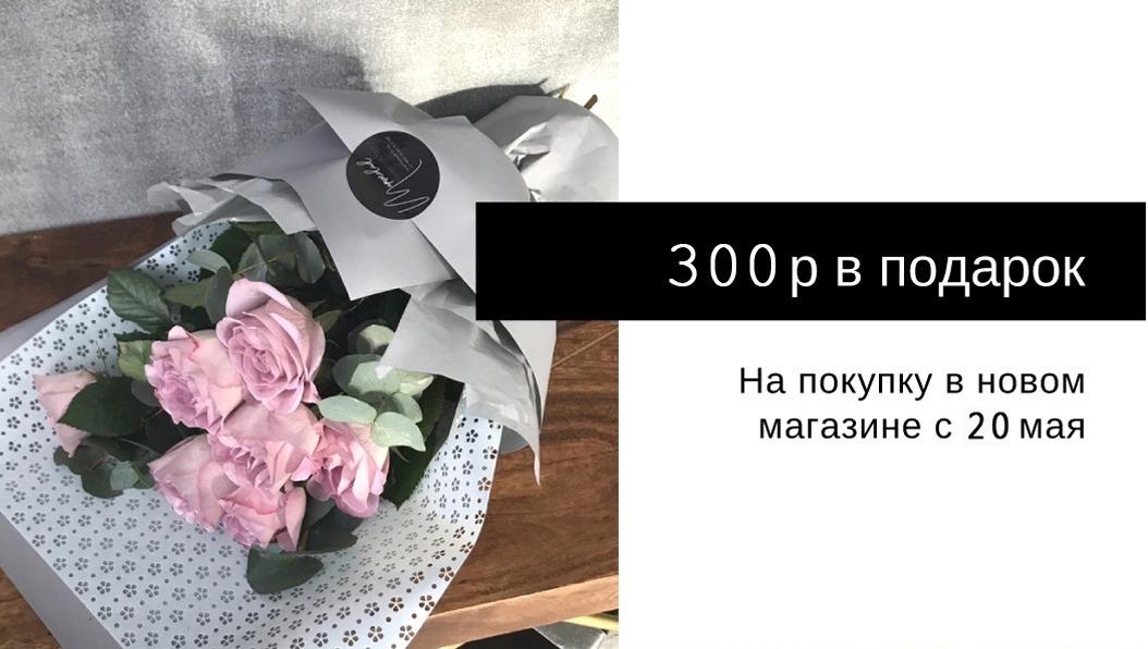 Купон - 300 руб