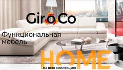 Функциональная мебель GiroCo