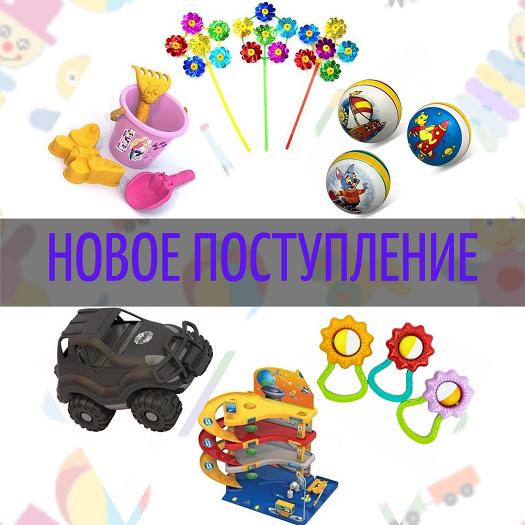 №16 Новое поступление Российской и Китайской игрушки
