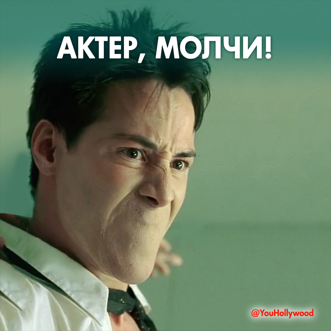 АКТЕР, МОЛЧИ