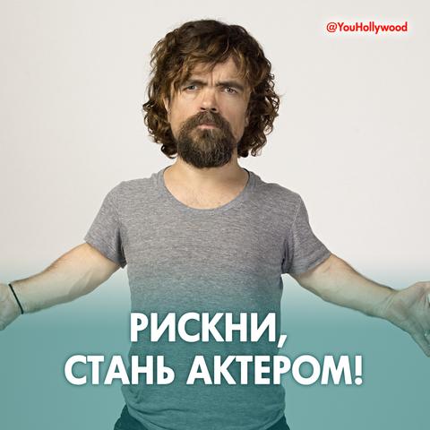 РИСКНИ, СТАНЬ АКТЕРОМ!
