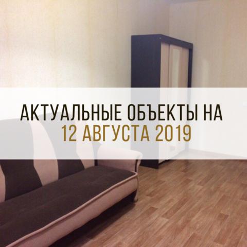АКТУАЛЬНЫЕ ОБЪЕКТЫ НА 12 АВГУСТА 2019