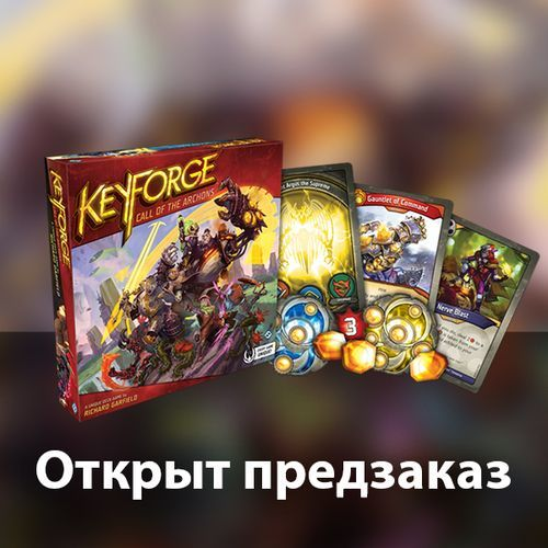 Открыт предзаказ на «KeyForge: Call of the Archons»!