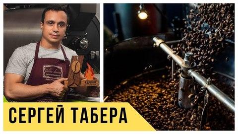 Сергей Табера о кофейном клубе и тенденциях в мире кофе