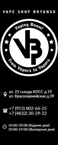 Vaping BOOM, г. Брянск