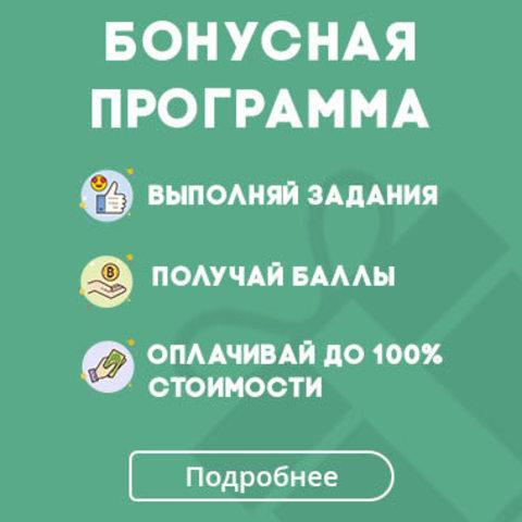 Бонусная программа