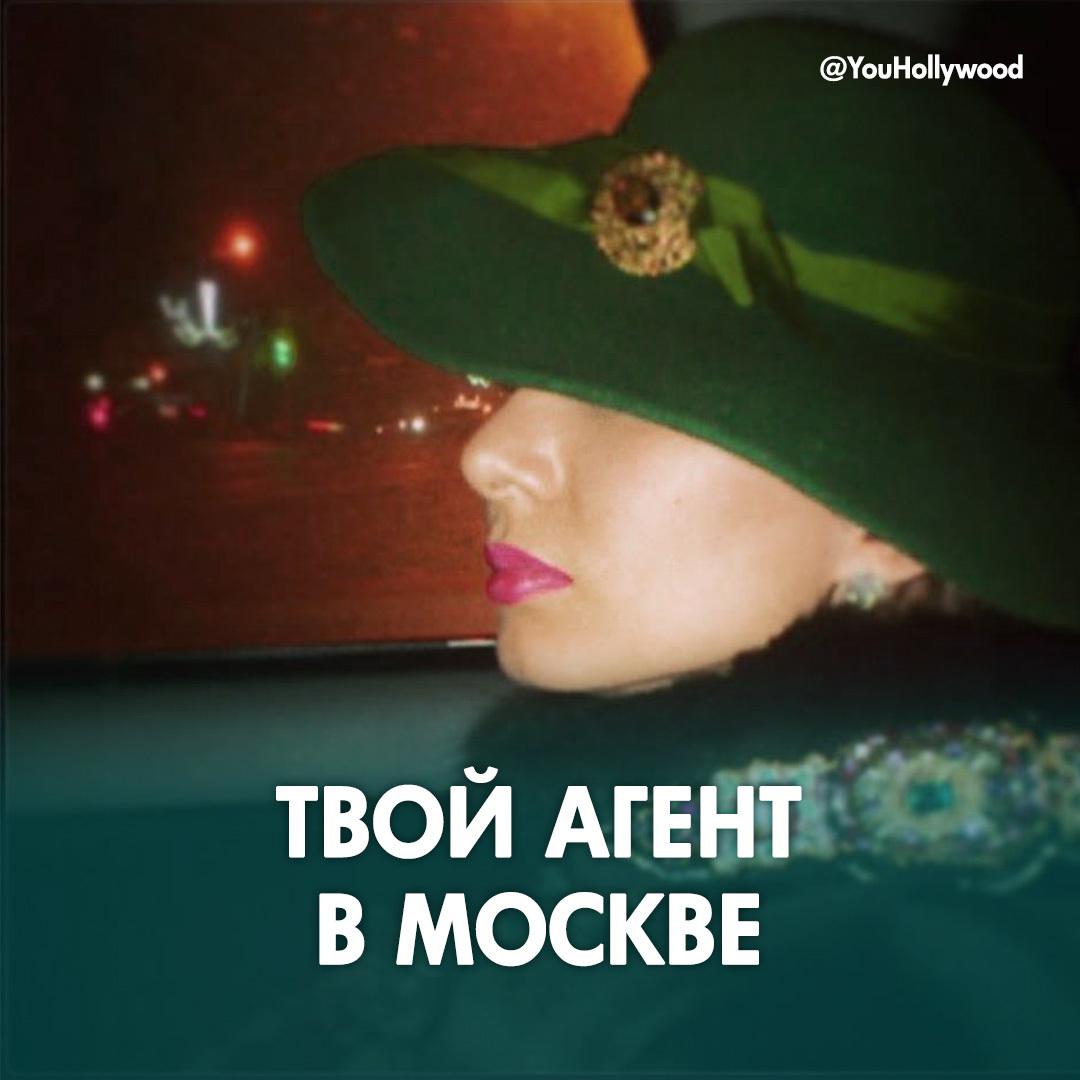ТВОЙ АГЕНТ В МОСКВЕ