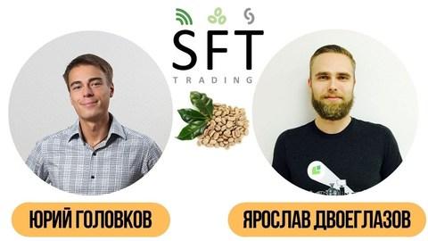 Зеленый кофе из стран произрастания. Интервью с Юрием Головковым и Ярославом Двоеглазовым