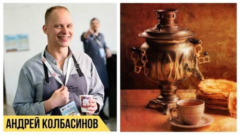Андрей Колбасинов - как открыть чайную, какие форматы заведений будут востребованы